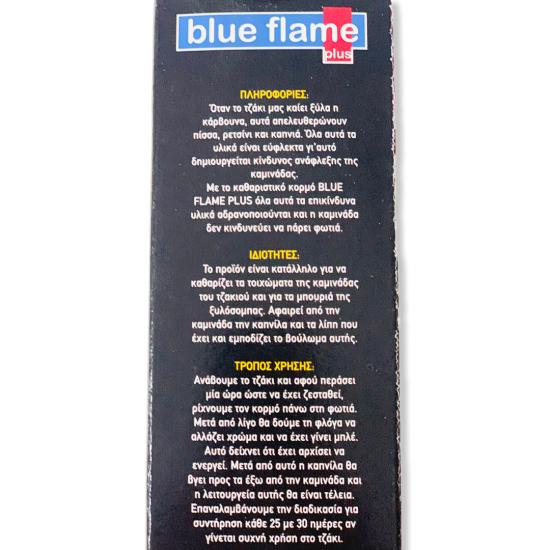 ΚΑΘΑΡΙΣΤΙΚΟ ΚΑΜΙΝΑΔΑΣ ΚΟΡΜΟΣ BLUE FLAME